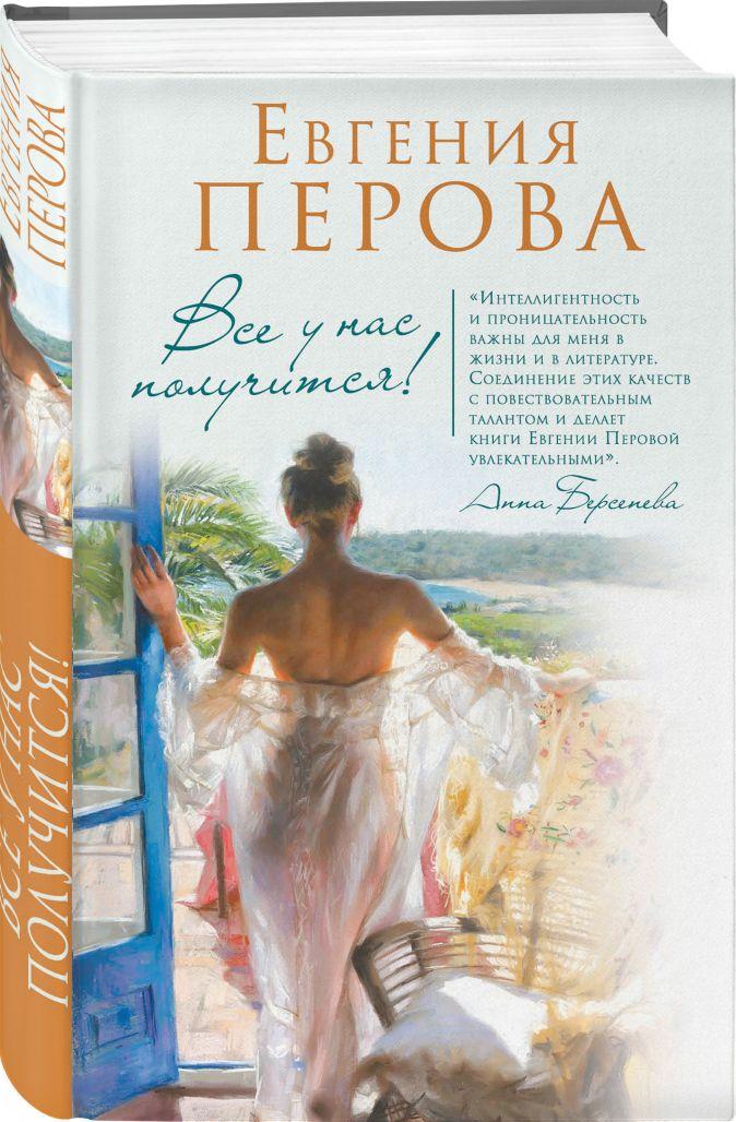 Евгения Перова - Все у нас получится! обложка книги
