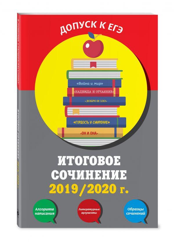 Попова Елена Васильевна Итоговое сочинение: 2019/2020 г.