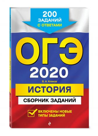 В. А. Клоков - ОГЭ-2020. История. Сборник заданий: 200 заданий с ответами обложка книги