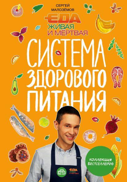Еда живая и мертвая. Система здорового питания Сергея Малозёмова. Коллекция из четырех бестселлеров - фото 1