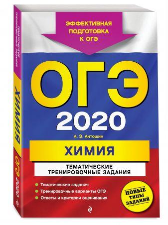 А. Э. Антошин - ОГЭ-2020. Химия. Тематические тренировочные задания обложка книги