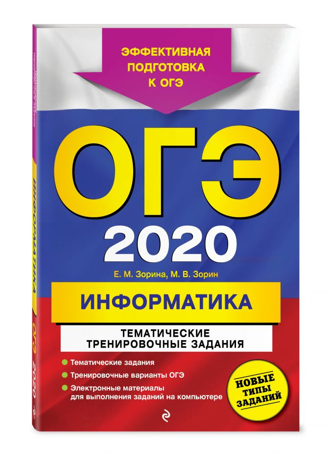 ОГЭ-2020. Информатика. Тематические тренировочные задания Е. М. Зорина, М. В. Зорин