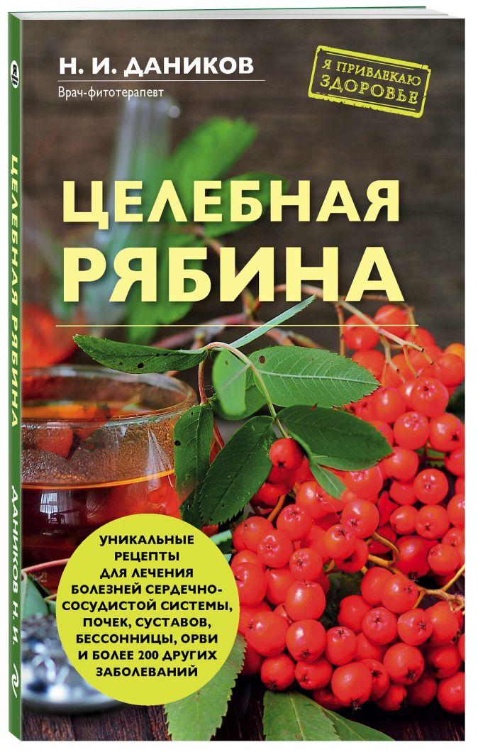 Даников Н.И. - Целебная рябина обложка книги