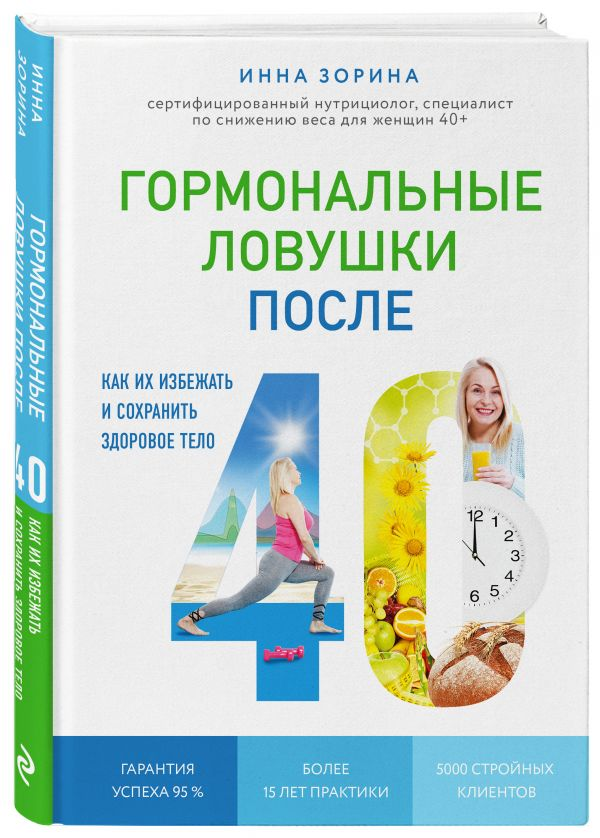Гормональные ловушки после 40. Как их избежать и сохранить здоровое тело ( Зорина Инна Владимировна  )