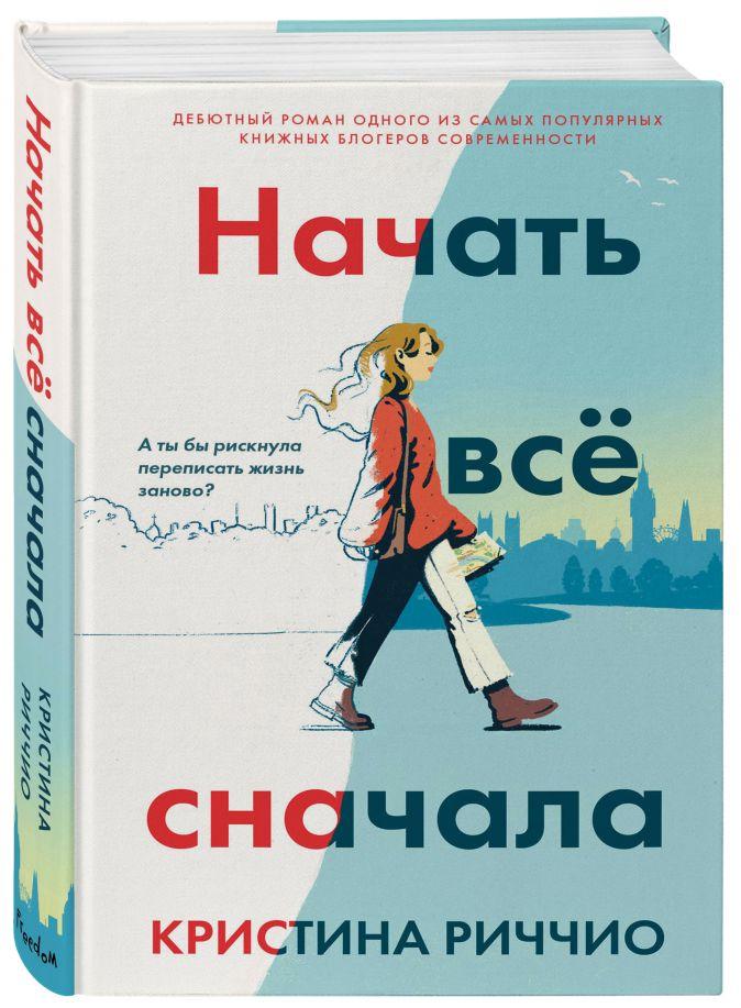 Кристина Риччио - Начать всё сначала обложка книги