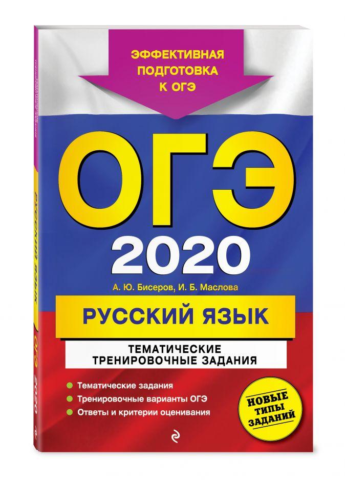 ОГЭ-2020. Русский язык. Тематические тренировочные задания А. Ю. Бисеров, И. Б. Маслова