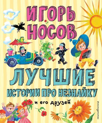 Лучшие истории про Незнайку и его друзей (ил. О. Зобниной) - фото 1