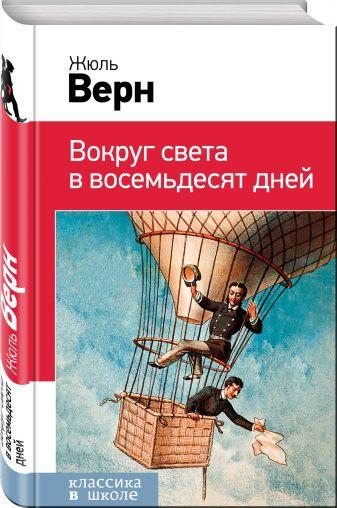 Жюль Верн - Вокруг света в восемьдесят дней обложка книги