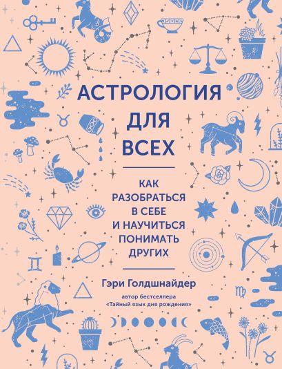 Астрология для всех. Как разобраться в себе и научиться понимать других - фото 1