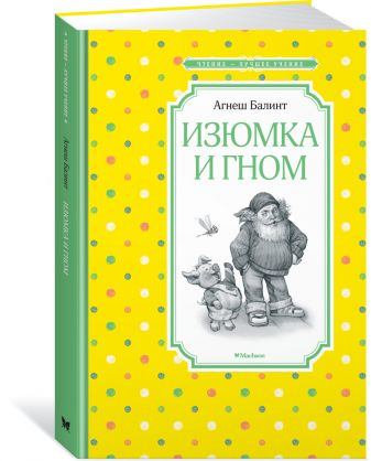 Балинт А. - Изюмка и гном обложка книги