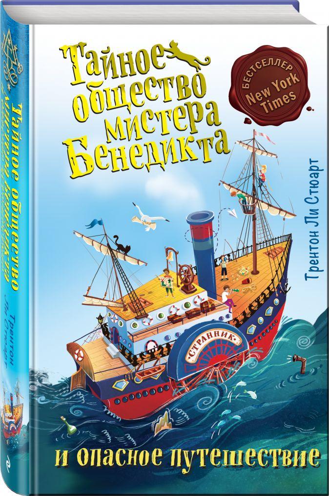 Трентон Ли Стюарт - Тайное общество мистера Бенедикта и опасное путешествие (выпуск 2) обложка книги