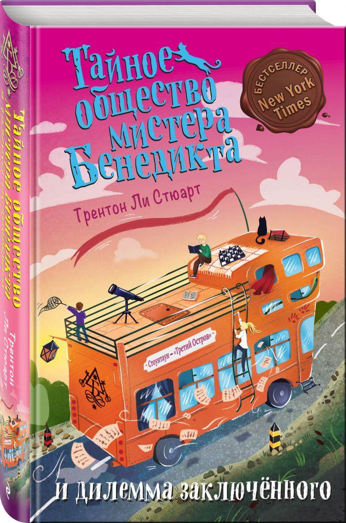 Трентон Ли Стюарт - Тайное общество мистера Бенедикта и дилемма заключённого (выпуск 3) обложка книги