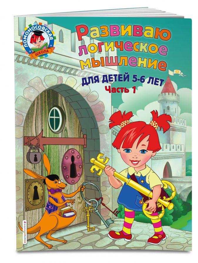 Е. А. Родионова, И. А. Казакова - Развиваю логическое мышление: для детей 5-6 лет. Ч.1 обложка книги