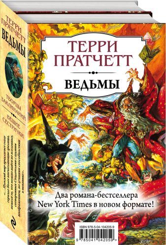 Терри Пратчетт - Ведьмы обложка книги