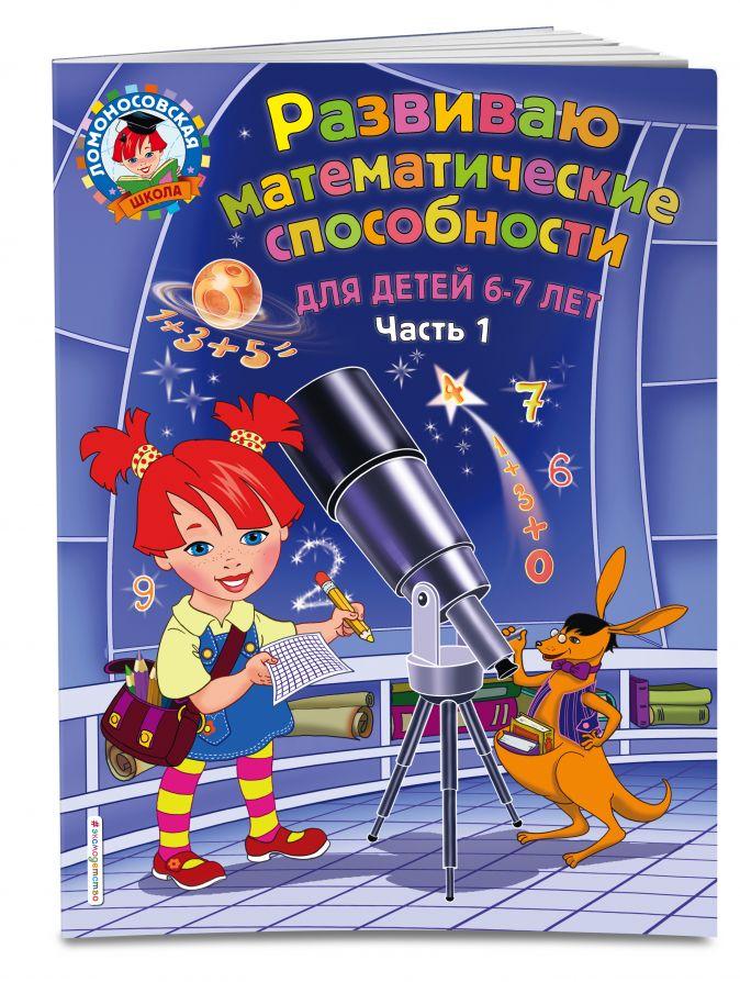 И. А. Казакова, Е. А. Родионова - Развиваю математические способности: для детей 6-7 лет. Ч.1 обложка книги