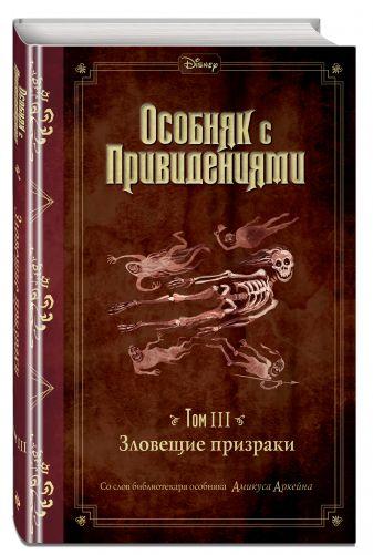 Эспозито Д. - Зловещие призраки (выпуск 3) обложка книги