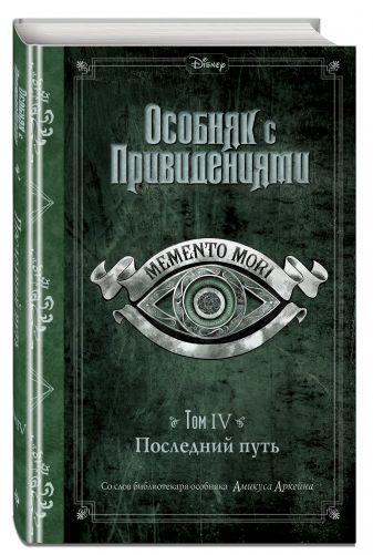 Эспозито Д. - Последний путь (выпуск 4) обложка книги