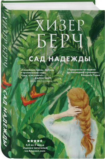 Хизер Берч - Сад надежды обложка книги