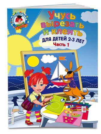 А. Н. Лубнина - Учусь вырезать и клеить: для детей 2-3 лет. Ч 1 обложка книги