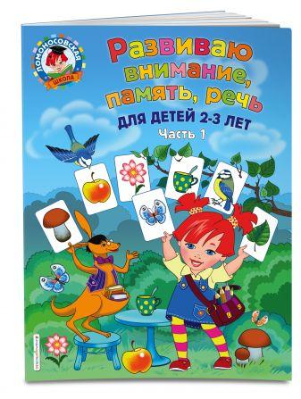 С. М. Шкляревская - Развиваю внимание, память, речь: для детей 2-3 лет. Ч.1 обложка книги