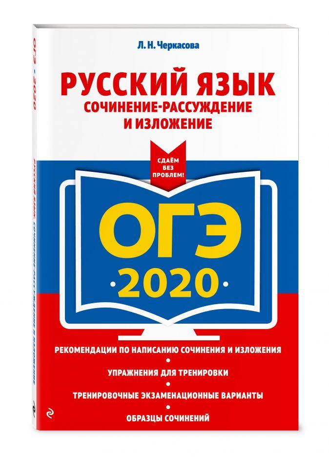 ОГЭ-2020. Русский язык. Сочинение-рассуждение и изложение Л. Н. Черкасова
