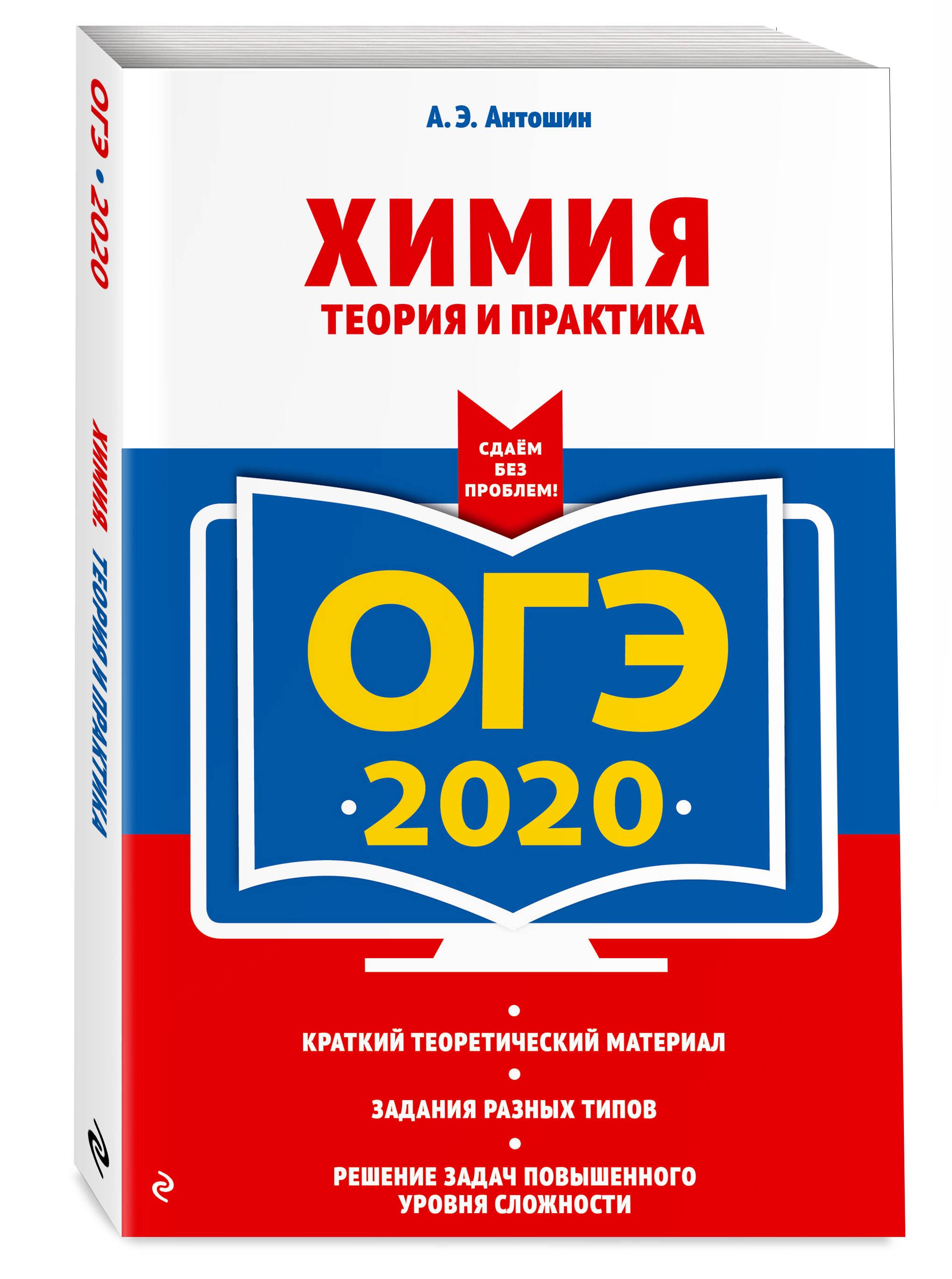 Антошин Андрей Эдуардович ОГЭ-2020. Химия. Теория и практика