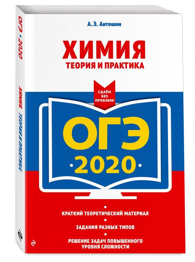 ОГЭ-2020. Химия. Теория и практика А. Э. Антошин