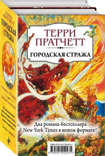 Терри Пратчетт - Городская Стража обложка книги