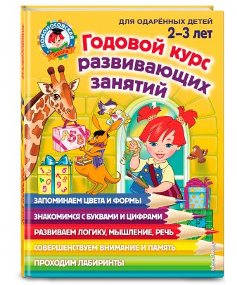 С. М. Шкляревская, Е. А. Родионова, Ю. А. Сафина - Годовой курс развивающих занятий: для детей 2-3 лет обложка книги