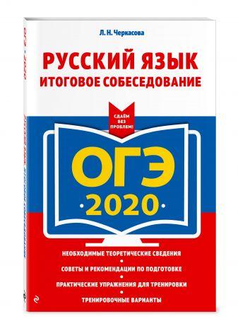 Л. Н. Черкасова - ОГЭ-2020. Русский язык. Итоговое собеседование обложка книги