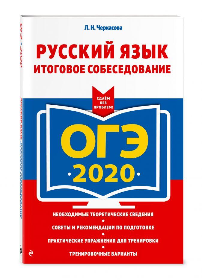 ОГЭ-2020. Русский язык. Итоговое собеседование Л. Н. Черкасова