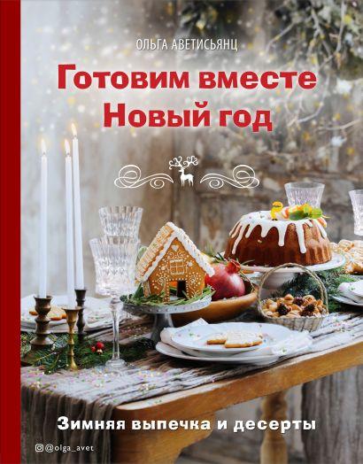 Готовим вместе Новый год - фото 1