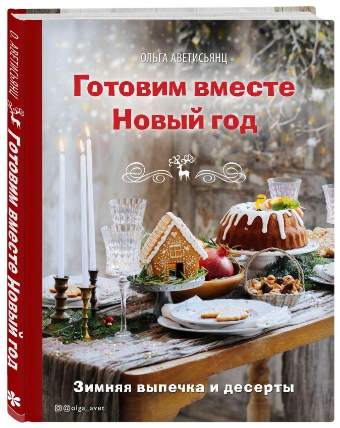 Готовим вместе Новый год Ольга Аветисьянц