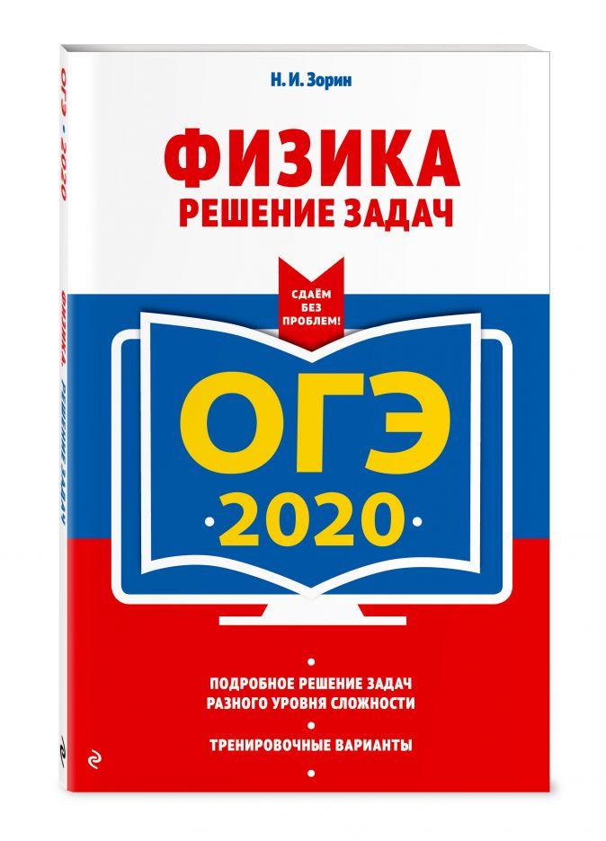 ОГЭ-2020. Физика. Решение задач Н. И. Зорин