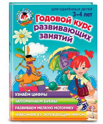 Н. В. Володина - Годовой курс развивающих занятий: для детей 3-4 лет обложка книги