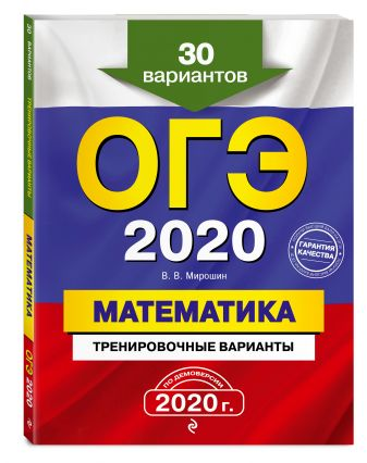В. В. Мирошин - ОГЭ-2020. Математика. Тренировочные варианты. 30 вариантов обложка книги