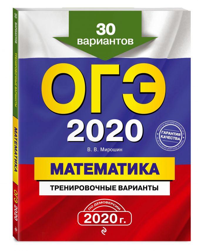 ОГЭ-2020. Математика. Тренировочные варианты. 30 вариантов В. В. Мирошин