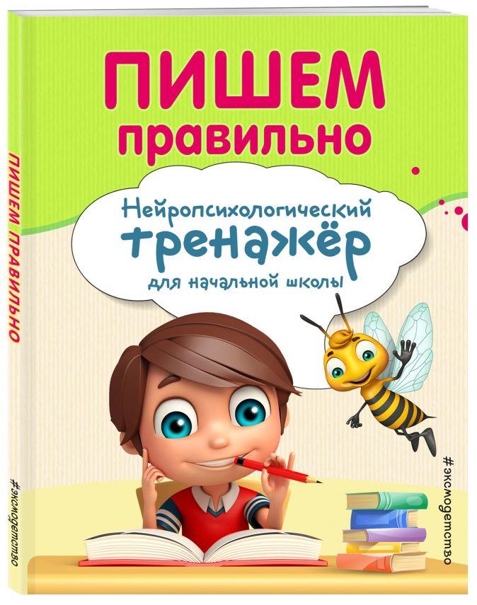 Пишем правильно Е. Н. Емельянова, Е. К. Трофимова