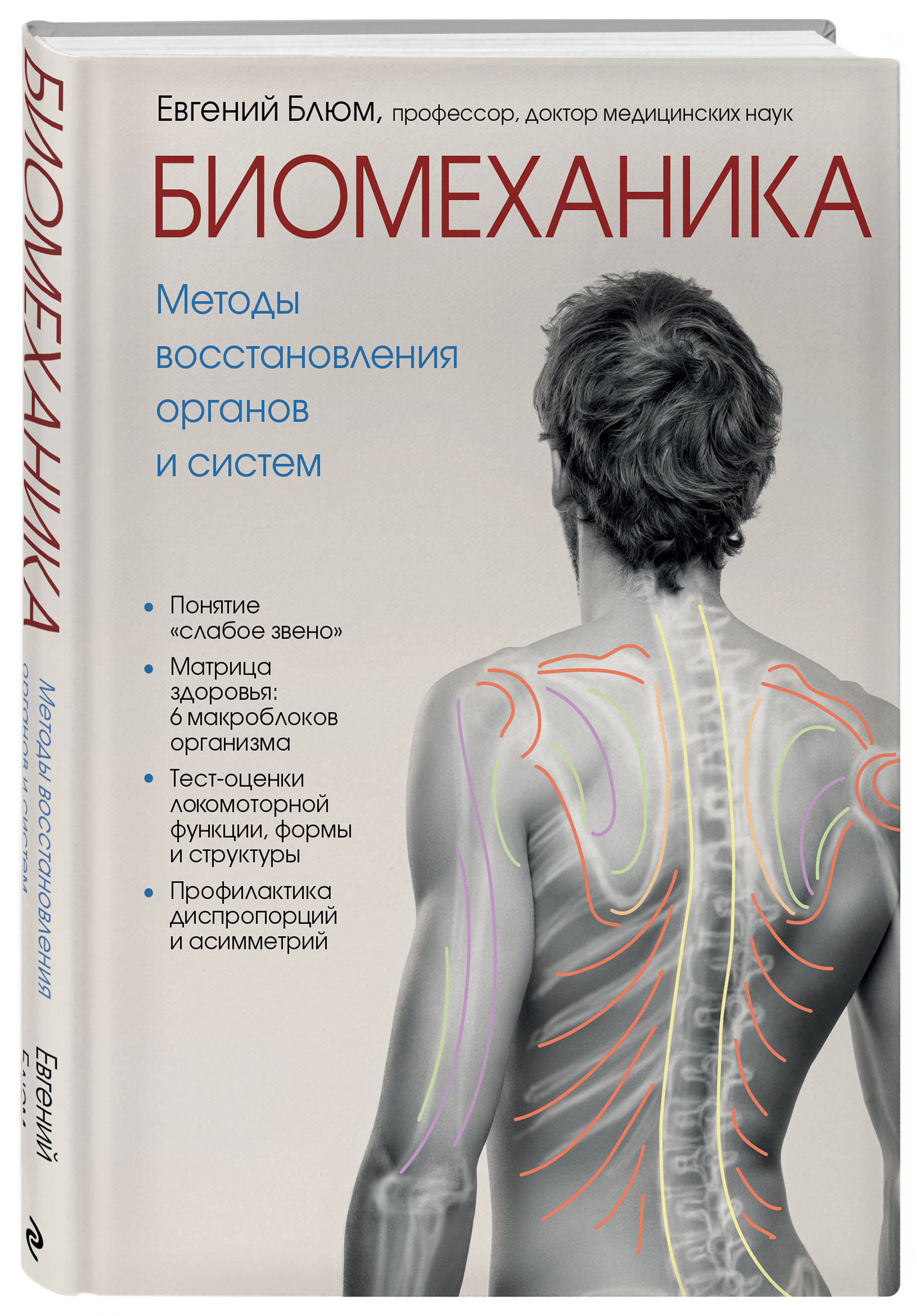 Биомеханика. Методы восстановления органов и систем ( Блюм Евгений Эвальевич  )