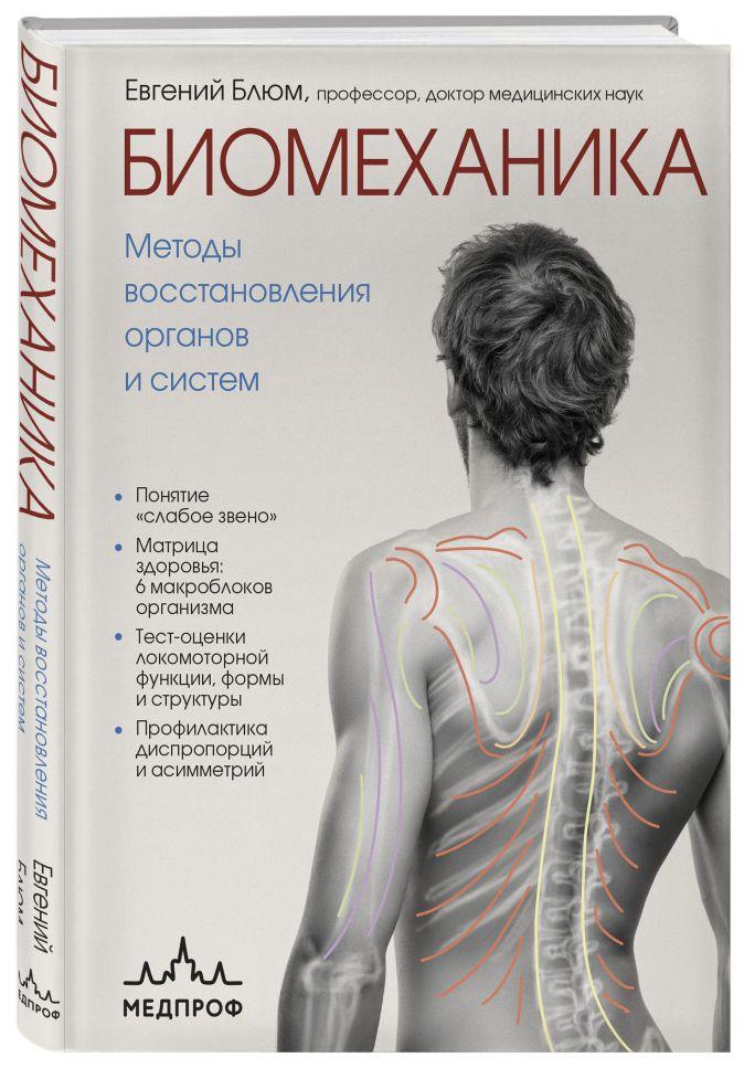 Блюм Евгений Эвальевич - Биомеханика. Методы восстановления органов и систем обложка книги