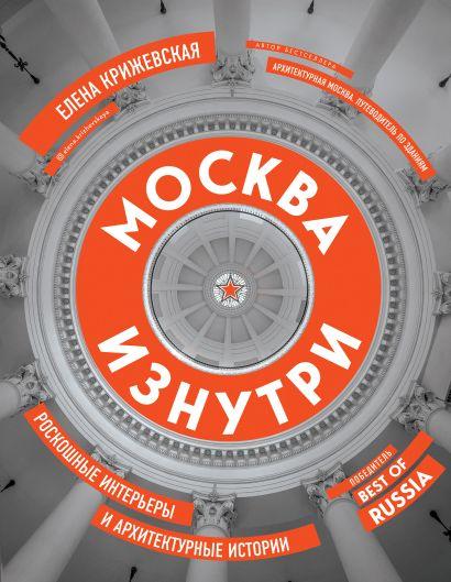 Москва изнутри: роскошные интерьеры и архитектурные истории - фото 1