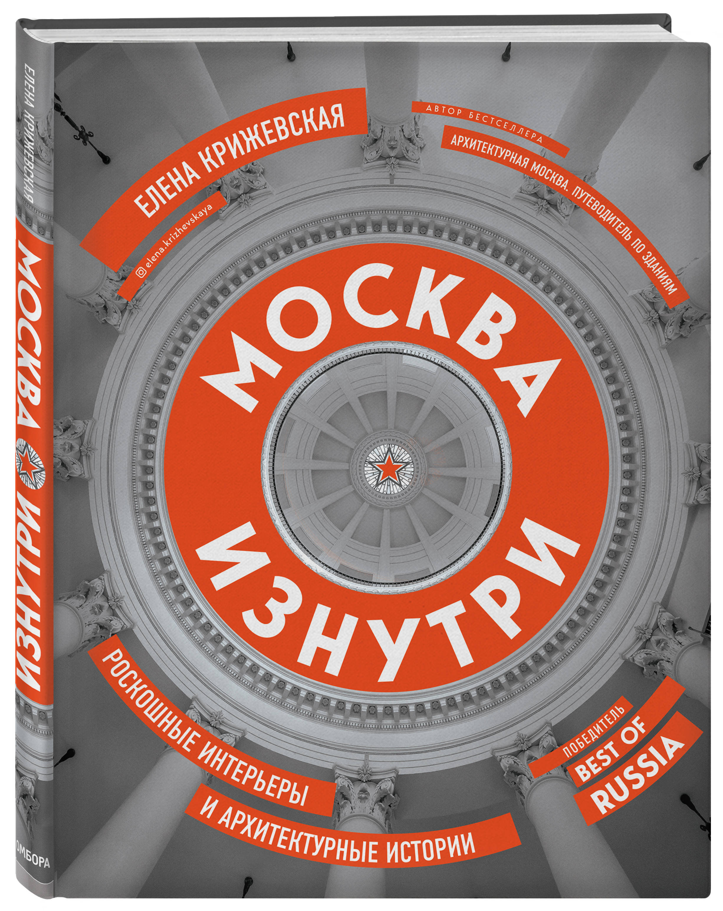 Москва изнутри: роскошные интерьеры и архитектурные истории ( Крижевская Елена Юрьевна  )