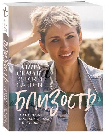 Анна Семак - Близость как способ полюбить себя и жизнь. The secret garden обложка книги