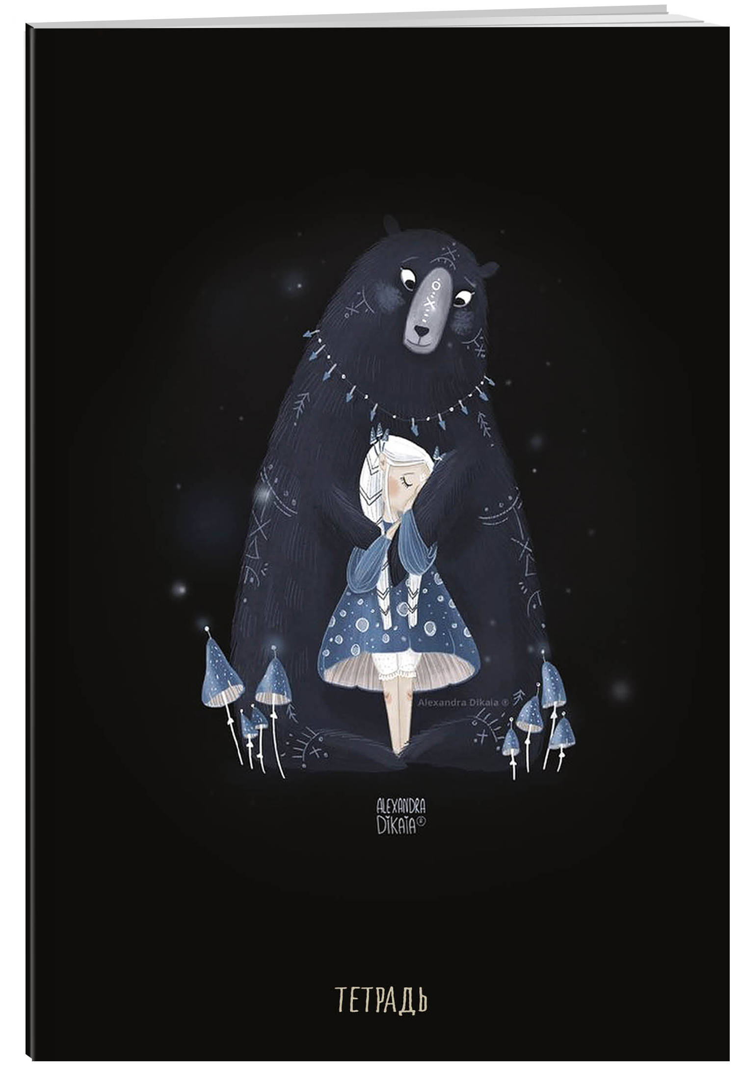 Тетрадь с иллюстрациями А. Дикой. Мишка. А5, 48 листов, клетка