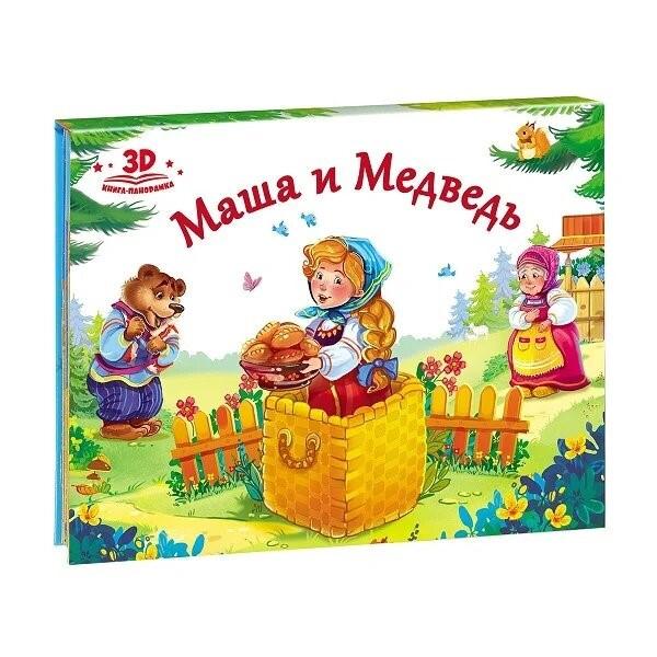 Любимые сказки. Маша и медведь (книжка-панорамка)