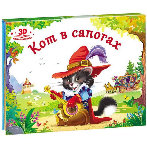 Любимые сказки. Кот в сапогах (книжка-панорамка)