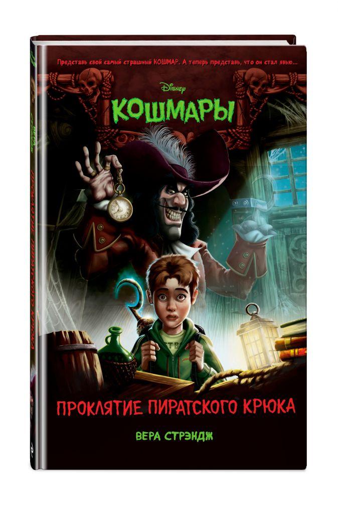 Вера Стрэндж - Проклятие пиратского крюка (выпуск 3) обложка книги