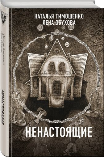 Наталья Тимошенко, Лена Обухова - Ненастоящие обложка книги