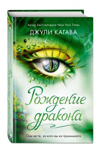 Джули Кагава - Рождение дракона обложка книги
