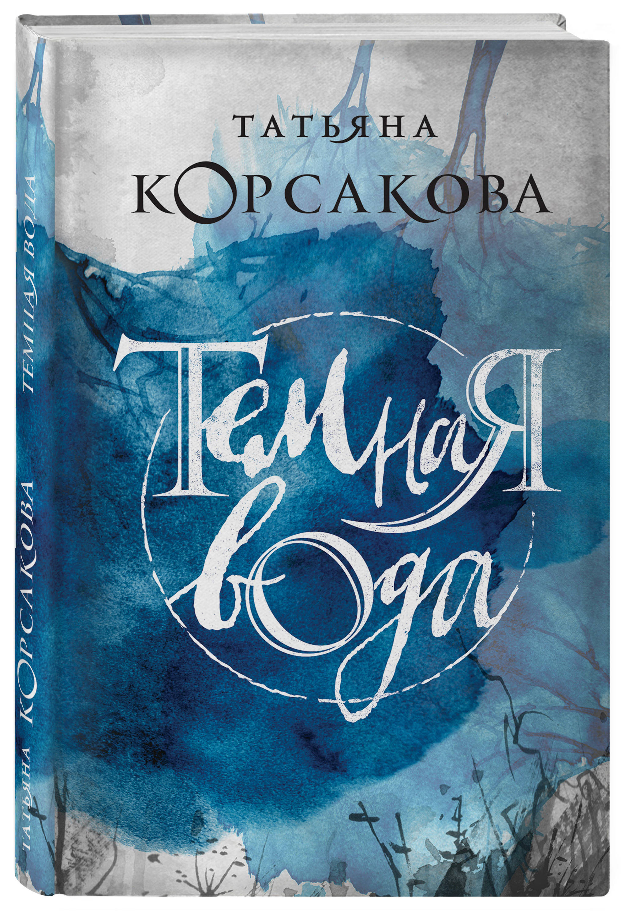 Корсакова Татьяна Темная вода